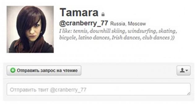 Скриншот закрытого твиттер-аккаунта