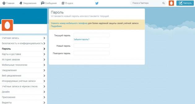 Скриншот окна изменения пароля