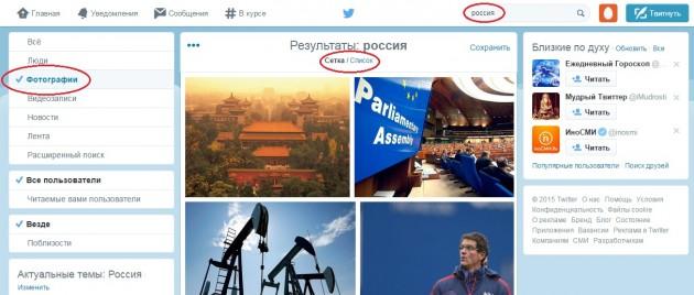 Скриншот результатов поиска по картинкам в Твиттер