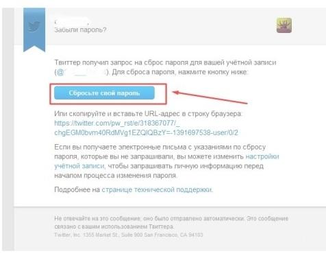 Скриншот письма по восстановлению пароля
