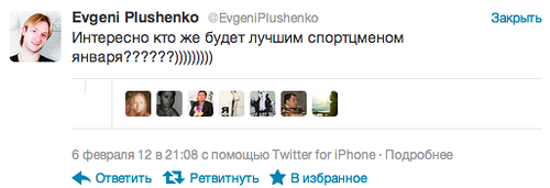 Скриншот безграмотного твита от Евгения Плющенко
