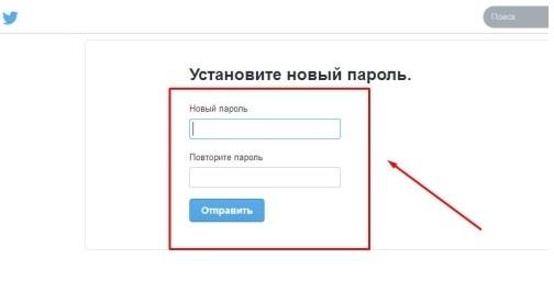 Скриншот окна ввода нового пароля