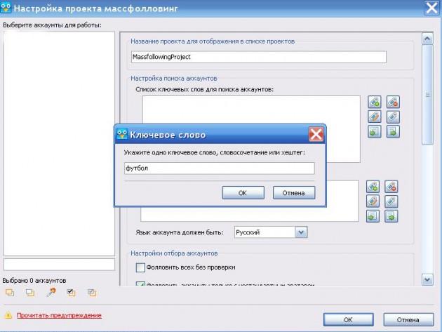 Скриншот рабочего интерфейса программы Twidium Inviter