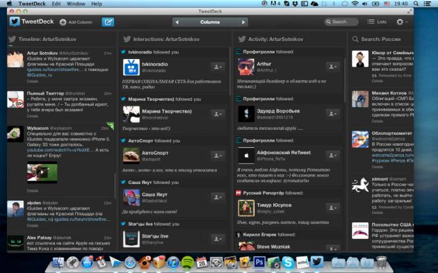 Интерфейс Твиттер-клиента Tweetdeck