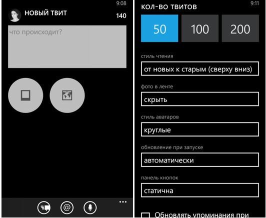 Интерфейс клиента Tweet It! для ОС Windows Phone