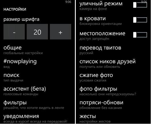 Интерфейс клиента Tweet It! для Windows Phone