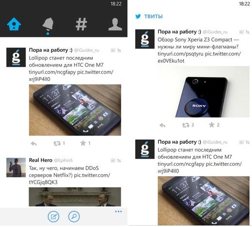 Интерфейс клиента Twitter для Windows Phone