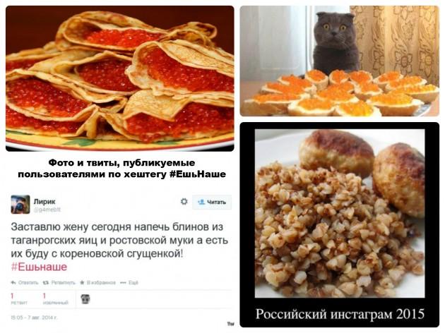 Таие твиты и фото публиковали пользователи по хештегу #ешьнаше