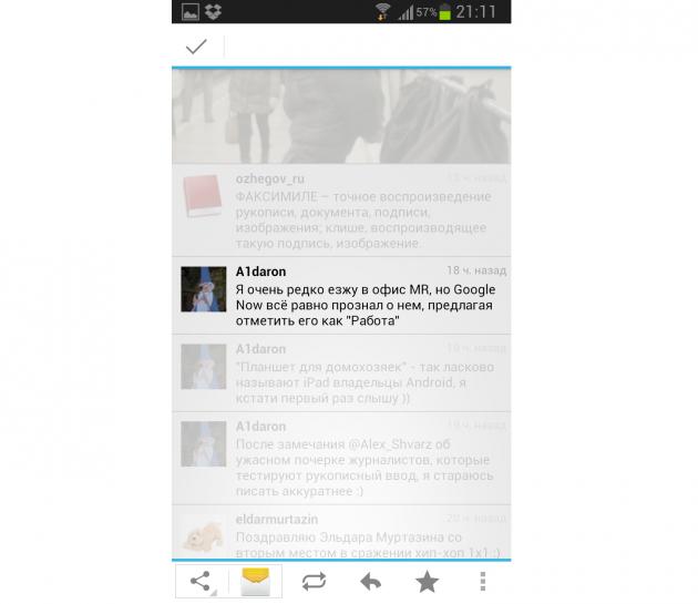 Выделение твита в Robird