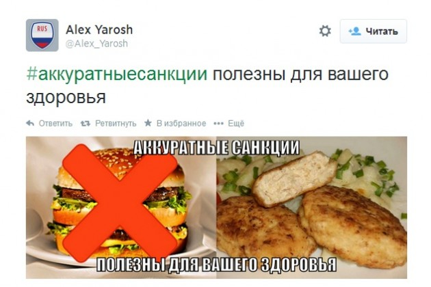 Твит с хештегом #аккуратныесанкции