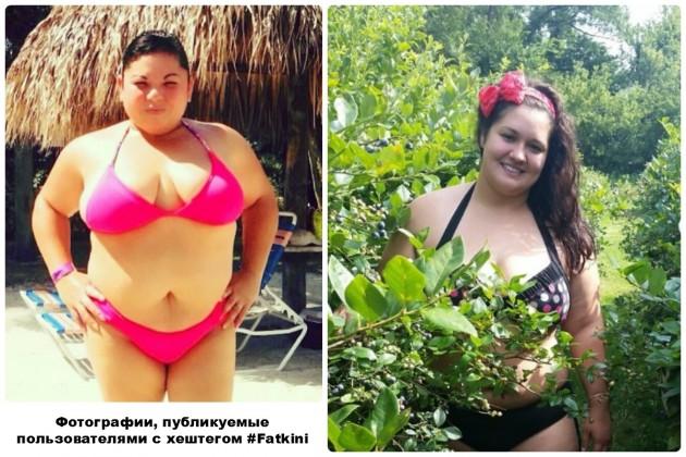 Фото, публикуемые пользовательницами с хештегом #Fatkini
