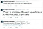 Аккаунт Медведева взломали и написали «Ухожу в отставку»