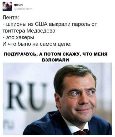 Интересная версия по поводу взлома аккаунта Медведева :)