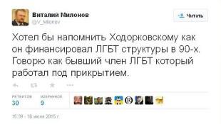 Поддельный аккаунт Милонова