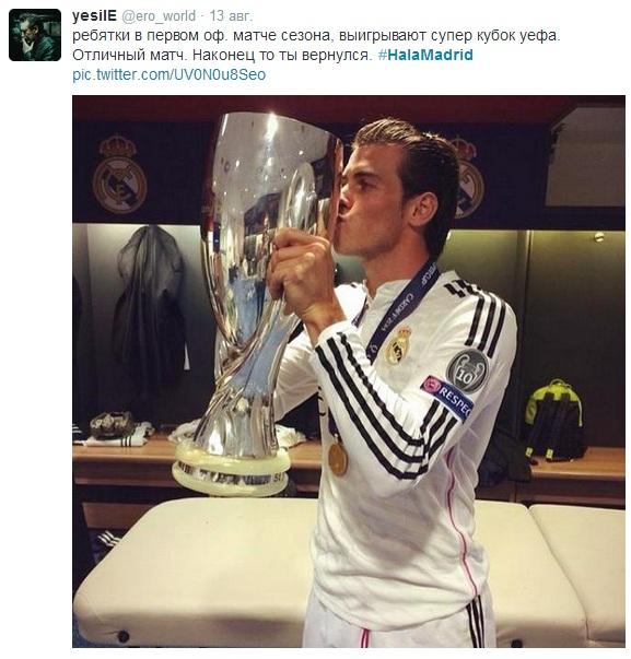 """Твит, посвященный победе """"Реала"""" в Супекубке Европы"""
