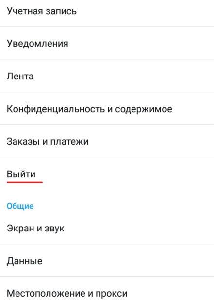 Скрин твиттер 2
