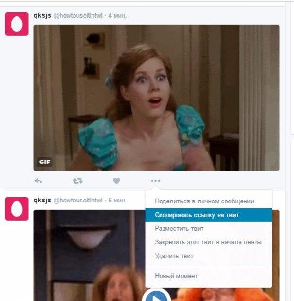 Как скачать гифку с твиттера на компьютер и телефон