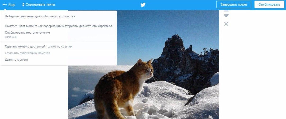 Как сделать момент в твиттере