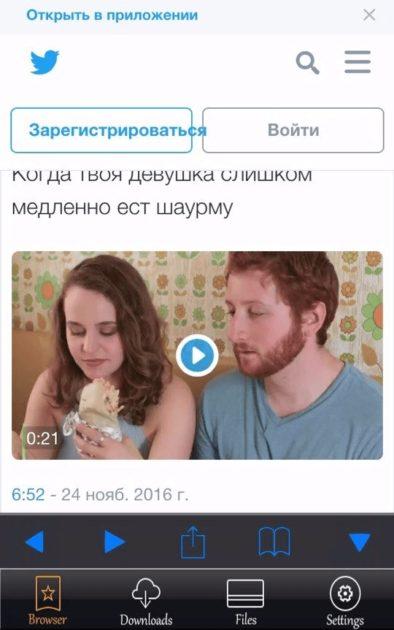 Как скачать видео с твиттера на айфон — 4