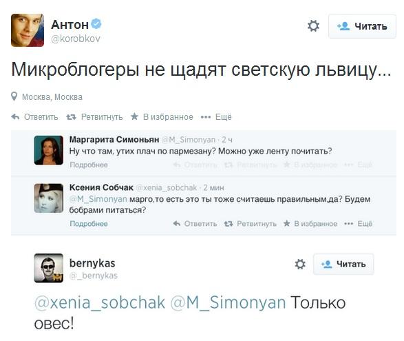 Скриншот очередной насмешки над Собчак