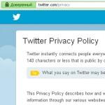 Политику конфиденциальности переведут на русский язык