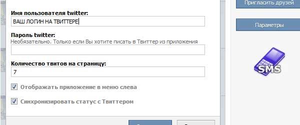 Из twitter.com в vkontakte.ru