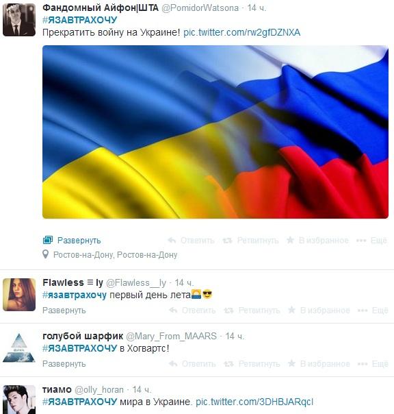 Скриншот твитов с хештегом #язавтрахочу